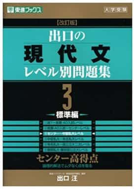 現代文のおすすめ参考書・問題集『出口の現代文レベル別問題集』