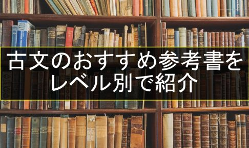 古文のおすすめ参考書・問題集