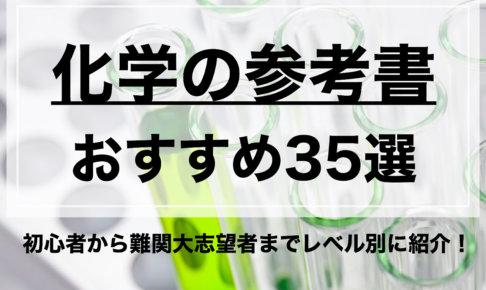 【2020年版】化学のおすすめ参考書・問題集35選