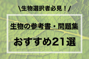 【2020年版】生物のおすすめ参考書・問題集21選