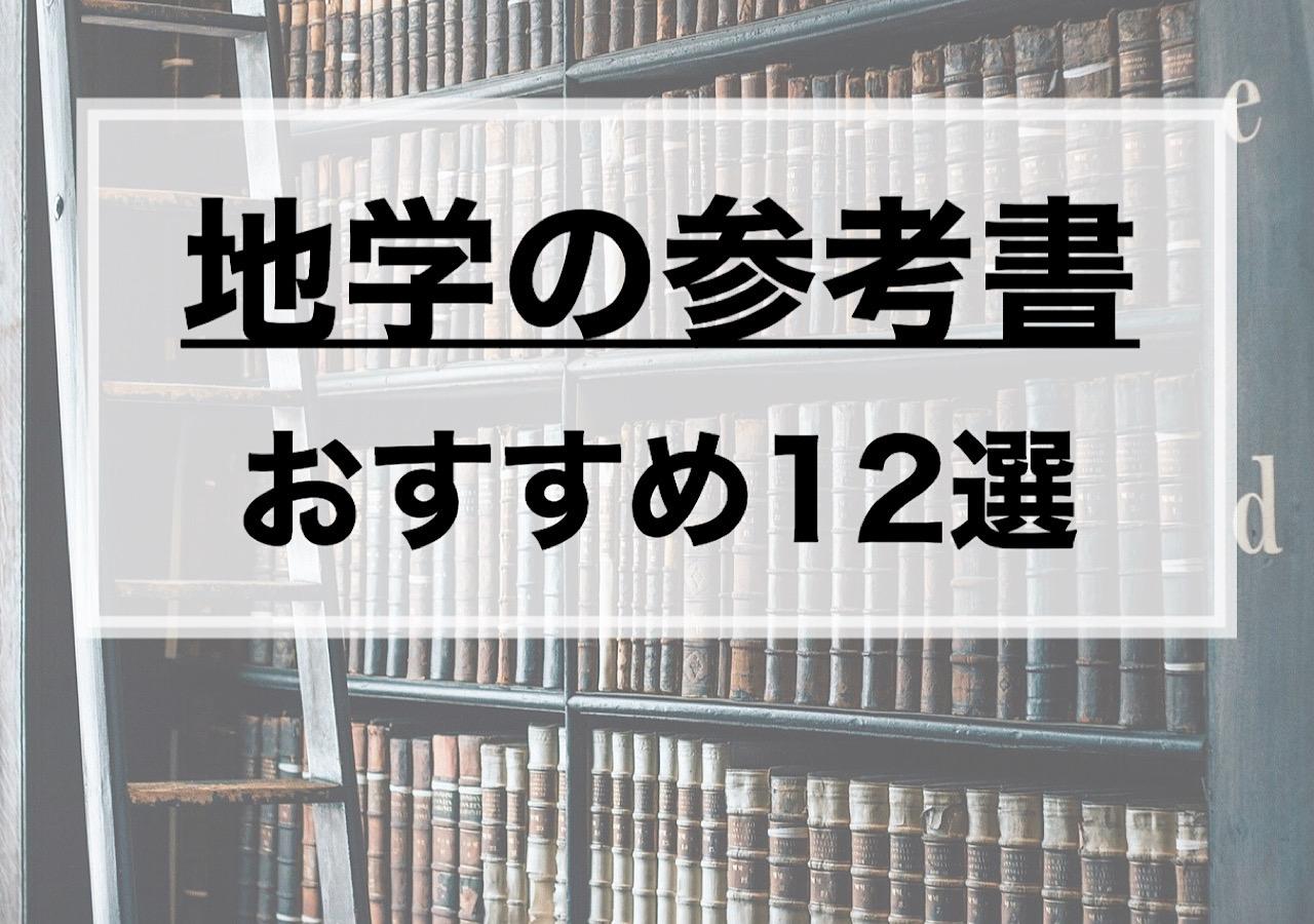 【2020年版】地学のおすすめ参考書・問題集12選