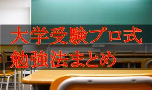 各科目の大学受験プロ式勉強法まとめ
