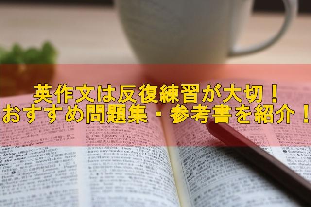 英作文のおすすめ参考書・問題集