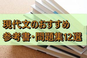 現代文のおすすめの参考書・問題集12選