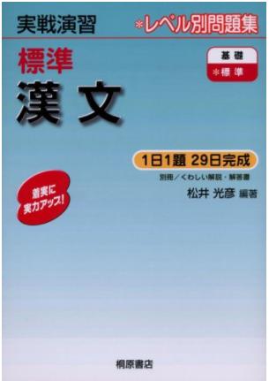 漢文のおすすめ参考書・問題集『標準漢文(実戦演習)』
