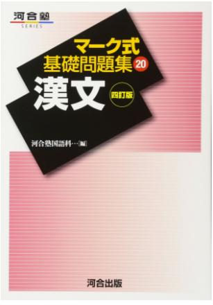 漢文のおすすめ参考書・問題集『マーク式基礎問題集』