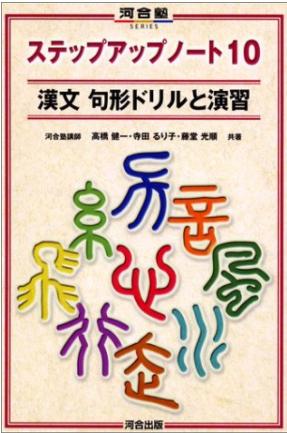 漢文のおすすめ参考書・問題集『漢文句形ドリルと演習 ステップアップノート』