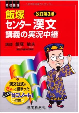 漢文のおすすめ参考書・問題集『飯塚センター漢文講義の実況中継』