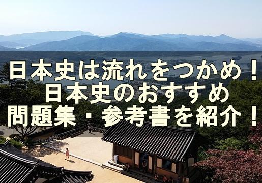 日本史,おすすめ,問題集,参考書