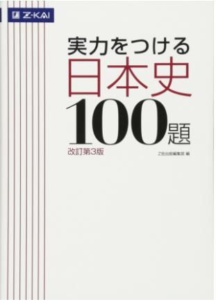 日本史のおすすめ参考書・問題集『実力をつける日本史100題』