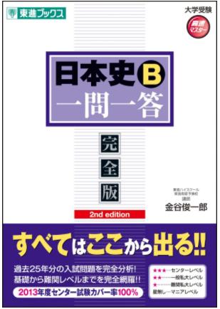 日本史のおすすめ参考書・問題集『日本史B一問一答【完全版】 2nd edition』