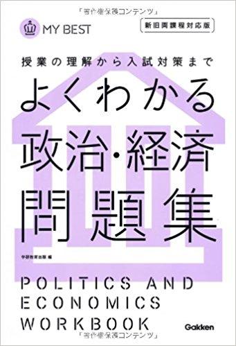 政経のおすすめ参考書・問題集『よくわかる政治・経済問題集』