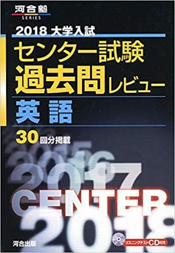 2学期のセンター試験対策おすすめ問題集『大学入試センター試験過去問レビュー』