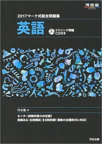 センター試験対策のおすすめの問題集『マーク式総合問題集』