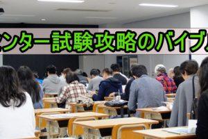 センター試験対策攻略のバイブル