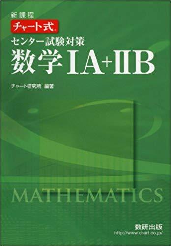 センター試験対策におすすめの参考書『チャート式センター試験対策数学ⅠA+ⅡB』