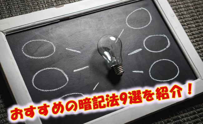 暗記効率を上げるためのおすすめ暗記法9選