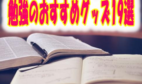 勉強に集中するためのおすすめグッズ