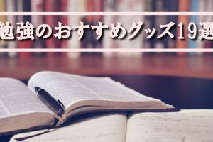 勉強に集中するためのおすすめグッズ19選
