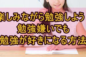 勉強が好きになる方法