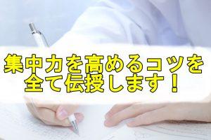 勉強の集中時間はどれくらい?集中力や勉強時間を伸ばす方法もご紹介