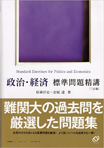 政経のおすすめ参考書・問題集『政治・経済標準問題精講』