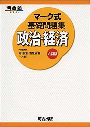 政経のおすすめ参考書・問題集『マーク式基礎問題集 政治経済』