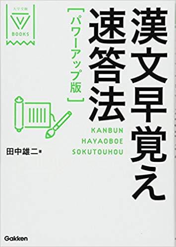 センター試験対策のおすすめの参考書『漢文早覚え速答法』