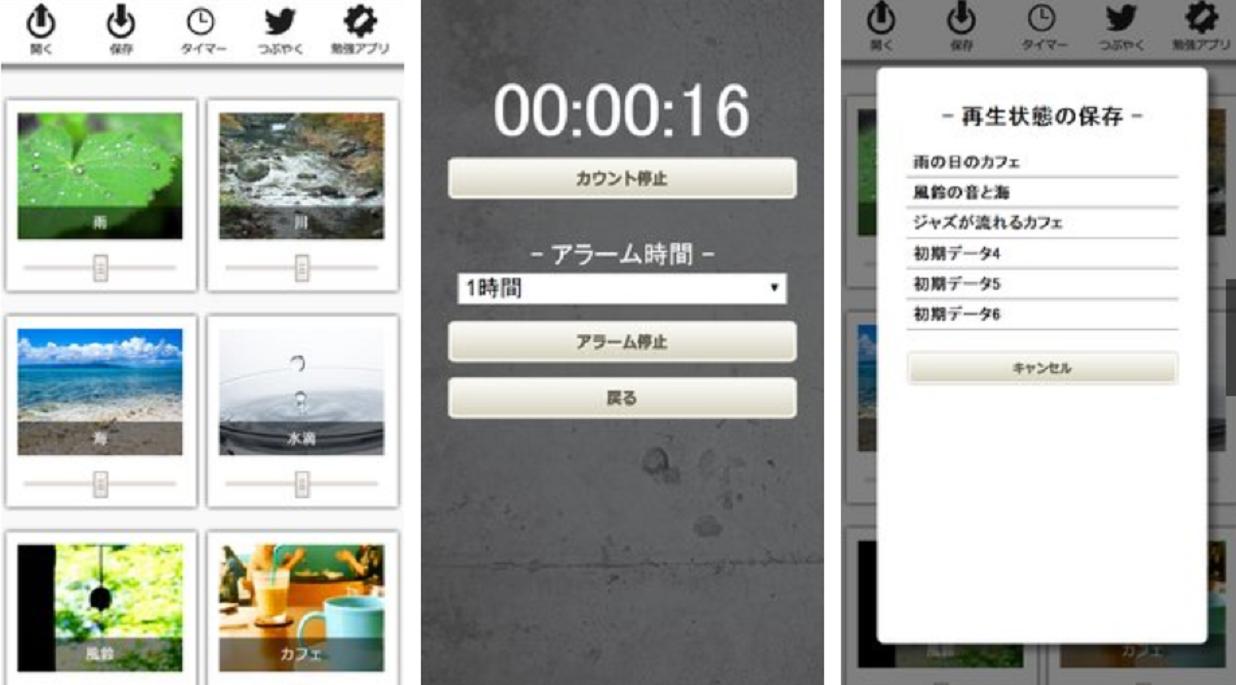 勉強に集中できるアプリ『SHU-ON』