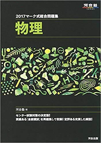 センター試験対策のおすすめ問題集『マーク式総合問題集』