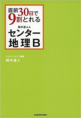 地理のおすすめ参考書・問題集『直前30日で9割とれる 鈴木達人のセンター地理B』