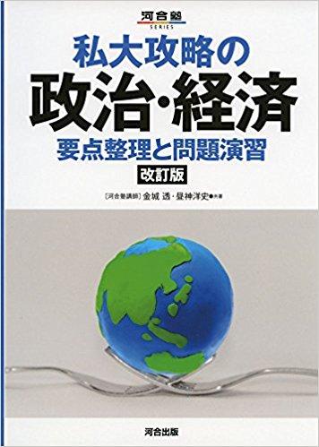 政経のおすすめ参考書・問題集『私大攻略の政治・経済』