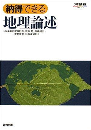 地理のおすすめ参考書・問題集『納得できる地理論述』