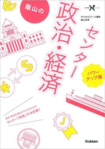 政経のおすすめ参考書・問題集『蔭山のセンター政治・経済』