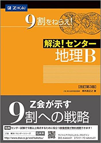 地理のおすすめ参考書・問題集『解決! センター地理B』