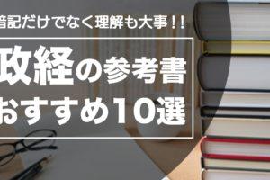 【2018年版】政経のおすすめ参考書・問題集10選