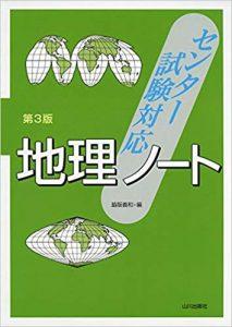 地理のおすすめ参考書・問題集「センター試験対応地理ノート」