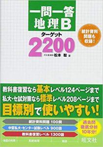 地理のおすすめ参考書・問題集「一問一答 地理Bターゲット2200」