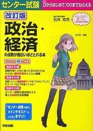 生計のおすすめ参考書・問題集『政治・経済の点数が面白いほどとれる本』