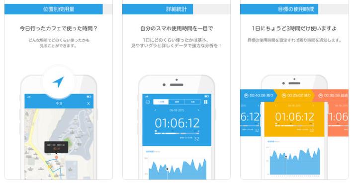 勉強に集中するためのおすすめグッズ・アプリ『UBhind』
