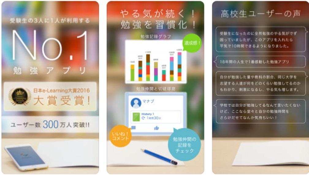 勉強に集中できるアプリ『Studyplus』