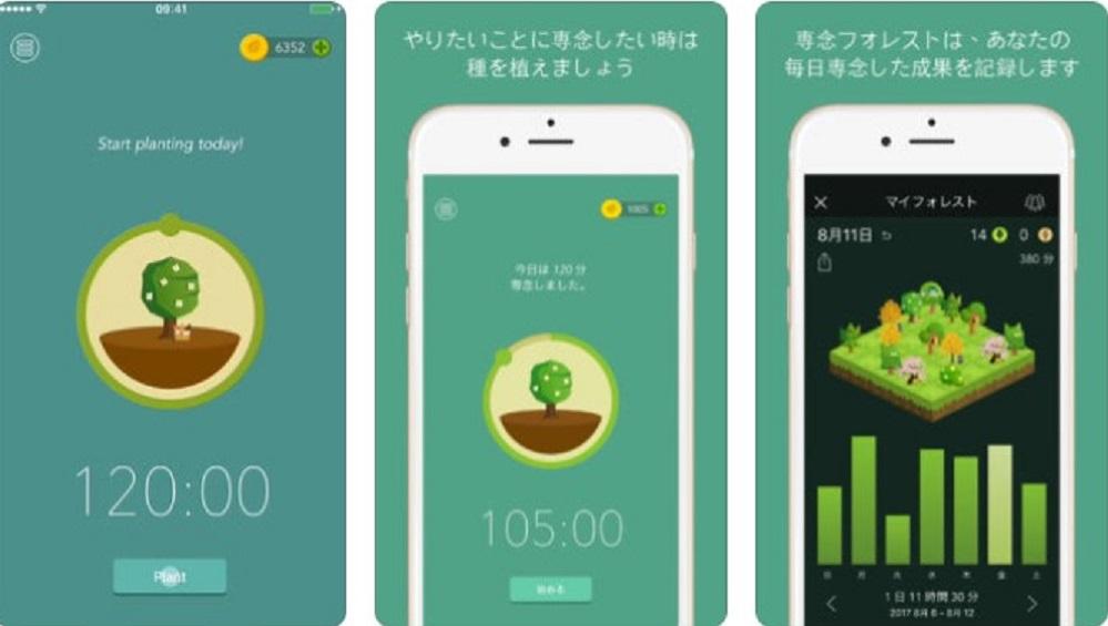 勉強に集中できるアプリ『Forest』