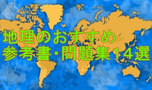 地理のおすすめ参考書・問題集14選