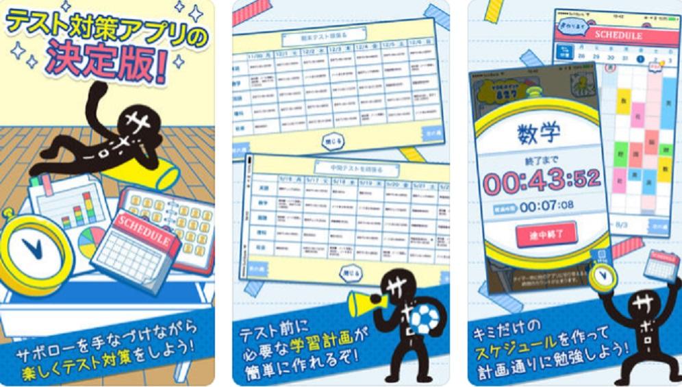 勉強に集中できるアプリ『Yo!サボロー』