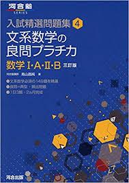 数学のおすすめ参考書・問題集『文系数学の良問 プラチカ』