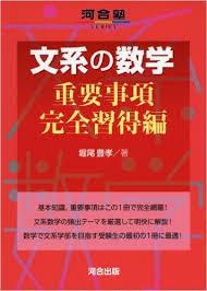 数学のおすすめ参考書・問題集『文系の数学 重要事項完全習得編/実践力向上編』