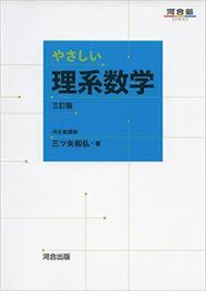 数学のおすすめ参考書・問題集『やさしい理系数学』