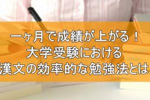 一ヶ月で成績が上がる!大学受験における漢文の効率的な勉強法とは