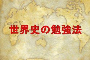 世界史の勉強法
