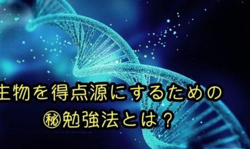 生物を得点源にするための㊙︎勉強法とは?